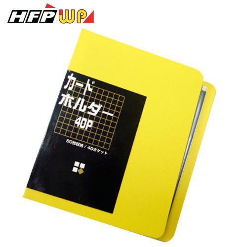 [5折] 40頁80入名片簿 台灣製 環保材質 LV-N40   HFPWP 超聯捷