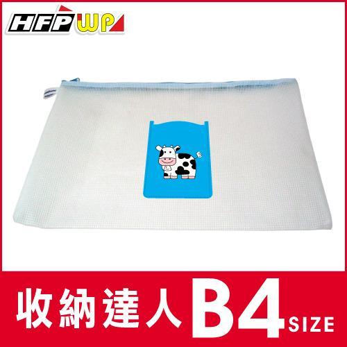 【7折】HFPWP 行李收納袋環保無毒拉鍊包 台灣製 (B4+口袋) 環保材質 台灣製 LY841