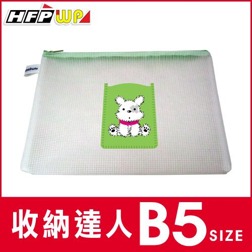 【7折】HFPWP 行李收納袋環保無毒拉鍊包 台灣製 (B5+口袋) 環保材質 台灣製 LY843