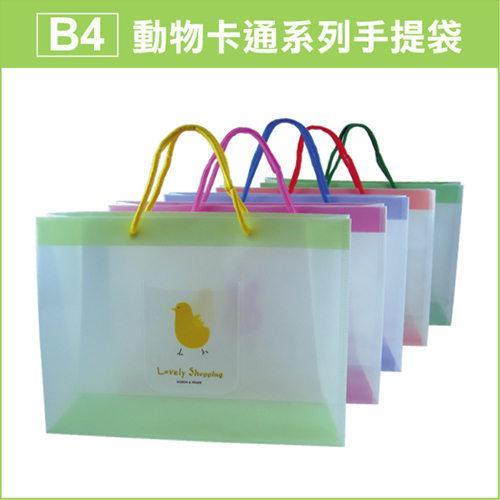 【特價】【10個量販】橫式B4購物袋  PP防水耐重手提袋 HFPWP 台灣製 C414-10