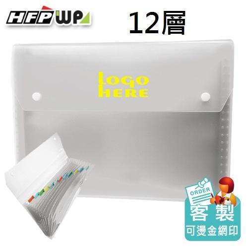 【客製化】50個含燙金 HFPWP 12層透明彩邊風琴夾 DC005-BR50