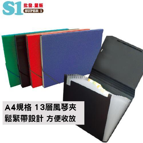 7折 HFPWP 12層風琴夾(A4) 環保無毒材質 F4302