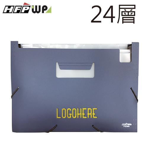 【100個含燙金】 HFPWP  24層風琴夾可展開站立風琴夾 宣導品 禮贈品 F42495-BR100