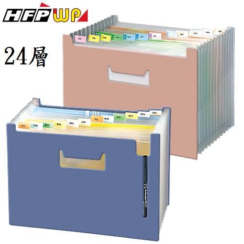 【65折】30個批發 HFPWP 24層風琴夾可展開站立風琴夾 PP環保無毒 F42495-30