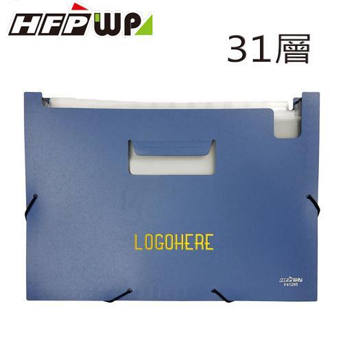 【客製化】50個含燙金 HFPWP 31層可展開站立風琴夾 F43195-BR50