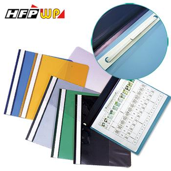【7折】10個量販 超聯捷 HFPWP  2孔卷宗文件夾上板透明下版不透明 LW320-10