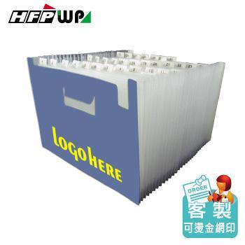 【客製化】100個含燙金 HFPWP 31層可展開站立風琴夾 F43195-BR100