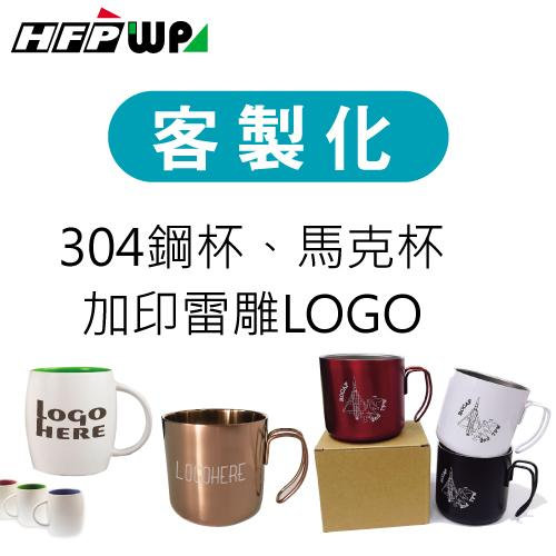 【客製化】超聯捷 雙層隔熱304不鏽鋼把手杯 宣導品 禮贈品 S1OR6