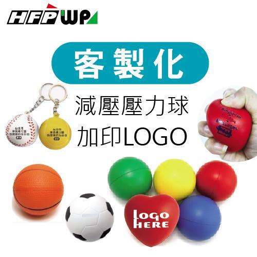 【客製化】超聯捷 壓力球加印刷 舒壓 宣導品 禮贈品 S1OR8