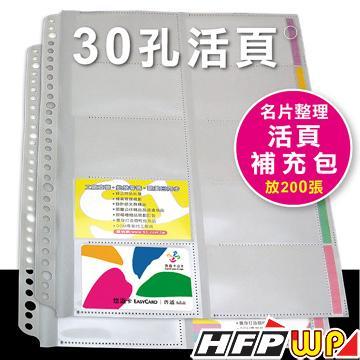 7折 HFPWP 10張30孔名片簿內頁 台灣製 環保材質 NP500-IN-10