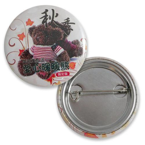 【客製化】 38mm 數位印刷鈕扣胸章(馬口鐵) + 安全別針 宣導品 禮贈品 HFPWP  A90-1130-047