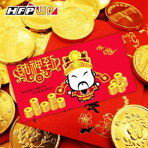 【客製化1000個】 HFPWP 紙質紅包袋 台灣製 財神到 REDP-I