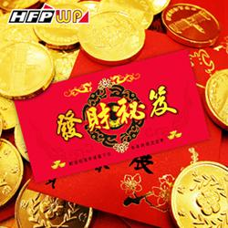 40種圖案可選《客製化1000個》發財祕笈 紙質紅包袋 台灣製 REDP-J HFPWP