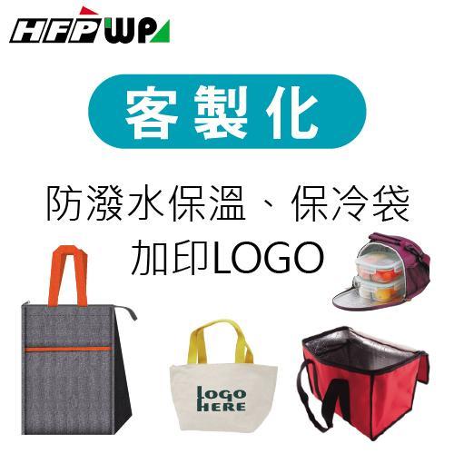 【客製化】超聯捷 保溫袋 保冷袋加印專屬圖案 宣導品 禮贈品 S1OR1