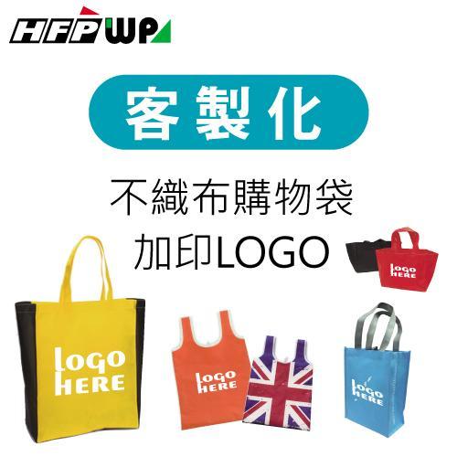 【客製化】超聯捷 不織布袋購物袋加印專屬圖案 宣導品 禮贈品 S1OR2