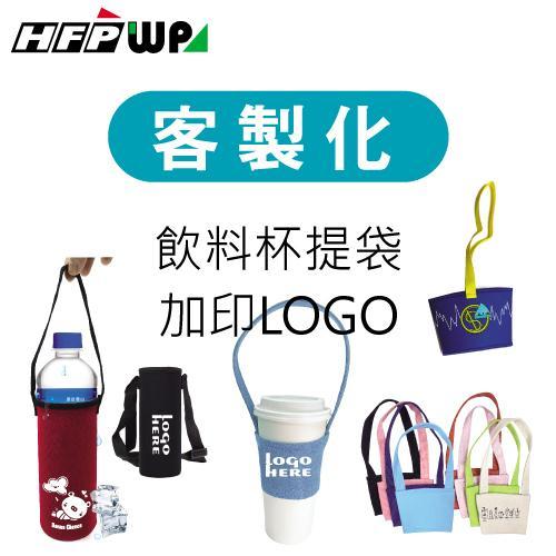 【客製化】超聯捷 飲料杯提袋杯袋 宣導品 禮贈品 S1OR4