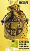 【60個量販】原價88元 開運如意袋 台灣製 環保材質  HFPWP  LUB-88-60