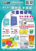 2021 防水無毒手提袋1 DM29