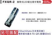【Shachihata 日本寫吉達】LED紫外線螢光燈手電筒 FXQR-2 (長約9.5cm 直徑約3com)