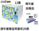 【週年慶特價】HFPWP 12層分類風琴夾普普風POP41295