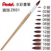 【飛龍 Pentel】ZBS1 圓頭 水彩筆/畫筆 (0號)