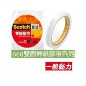 【3M】668 雙面膠帶12mm×15yds