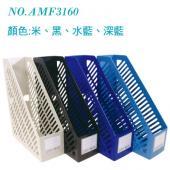 【WIP】 AMF3160  一體成形雜誌箱