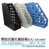 【WIP】 AMF6800-2 開放式圓孔雜誌箱(2入)