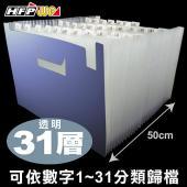 65折 【10個批發】HFPWP 31層風琴夾可展開站立風琴夾(1-31) PP環保無毒材質 F43195-10