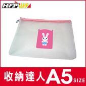7折HFPWP無毒耐高溫拉鍊包收納袋 (A5+口袋) 環保材質 台灣製 LY844