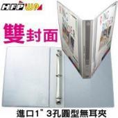 68折【20個量販】HFPWP雙封面加厚1.4mm無耳 PP3孔檔案夾 環保無毒 台灣製 DC530AB2-20