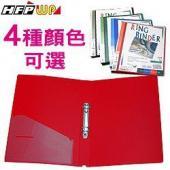 68折【20個量販】HFPWP DIY封面PP板加厚1.4MM不卡紙PP2孔檔案夾 環保無毒 台灣製 DC532A-20