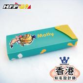 HFPWP 超聯捷 Molly 名師設計精品 鉛筆盒全球限量 環保材質 非大陸貨 MO558