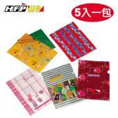 HFPWP 個性文件套(5入/組) 環保材質 非大陸製 SYE310-5