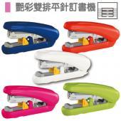 【PLUS】 ST-010XH 艷彩雙排平針釘書機