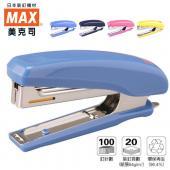 【MAX 美克司】 HD-10D  雙排釘書機(10號) 裝訂20張