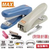 【MAX 美克司】HD-50R 釘書機3號 (附除針器) (顏色隨機出貨)