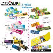 29元/個【兒童節特價】100個批發 鉛筆.小物收納盒 HFPWP 環保材質台灣製 558