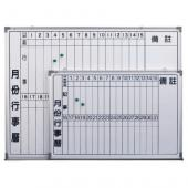 【行事曆磁性白板】 HM203 高密度行事曆單磁白板/高級行事曆單磁白板 (2尺×3尺)
