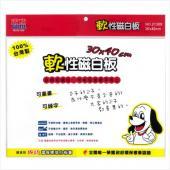 軟性磁白板30x40cm【成功 SUCCESS】 21309