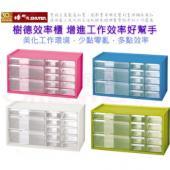 樹德  小幫手分類盒   A9-2110
