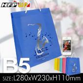 【飆低價】【客製化100個含燙金】280*230*110mm 防水購物袋 宣導品 禮贈品 HFPWP  台灣製  BEJS317-BR100