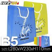 【特價】【10個量販】防水購物袋280*230*110mm PP環保無毒 HFPWP 台灣製  BWJS317-10