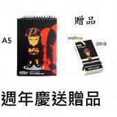 【兒童節特惠】HFPWP 精品大筆記本內頁紙有折線可整齊撕落 全球限量商品 台灣製 CON58