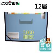 【客製化】100個含燙金 HFPWP 12層風琴夾可展開站立風琴夾+名片袋 版片加厚 F41295-SN-BR100