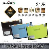 【7折】HFPWP 24層可展開站立風琴夾+車邊+名片袋 版片加厚  F42495-SN