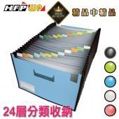 68折【10個量販】HFPWP 24層風琴夾可展開站立風琴夾+車邊+名片袋 版片加厚 F42495-SN-10