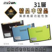 【客製化】50個含燙金 HFPWP 31層可展開站立風琴夾+車邊 +名片袋 版片加厚 PP F43195-SN-BR50