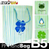 【特價】【10個量販】防水購物袋280*230*110mm PP環保無毒 HFPWP 台灣製 BLSE-317-10
