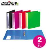 【 5折清倉】 HFPWP 板加厚1.4MM不卡紙 PP 2孔夾 環保無毒 台灣製 OF532A-10